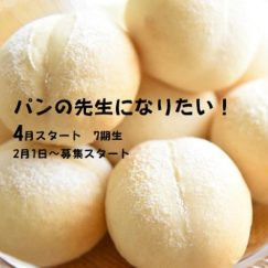 パン倶楽部 ぷう